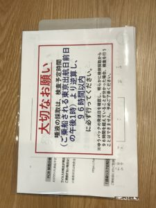 "<span class=""title"">PCR検査~小笠原に行くために~</span>"