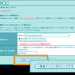 ブログが消えた。でも大丈夫!Wordpressの復元方法・焦らないで!ロリポップのバックアップ機能